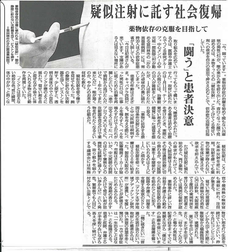 毎日新聞(平成26年3月4日)
